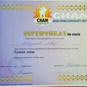 Гуаша лица - сертификат