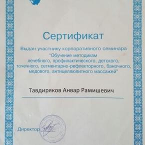 обучение массажу в Казани
