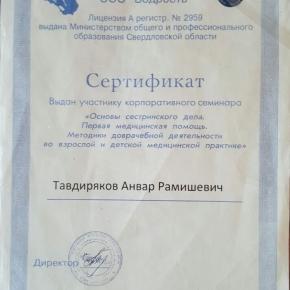 Сертификат - первая медицинская помощь