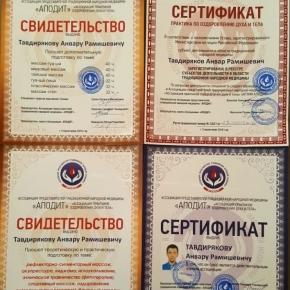 сертификаты по обучению массажу