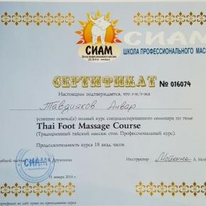 традиционный тайский массаж - сертификат